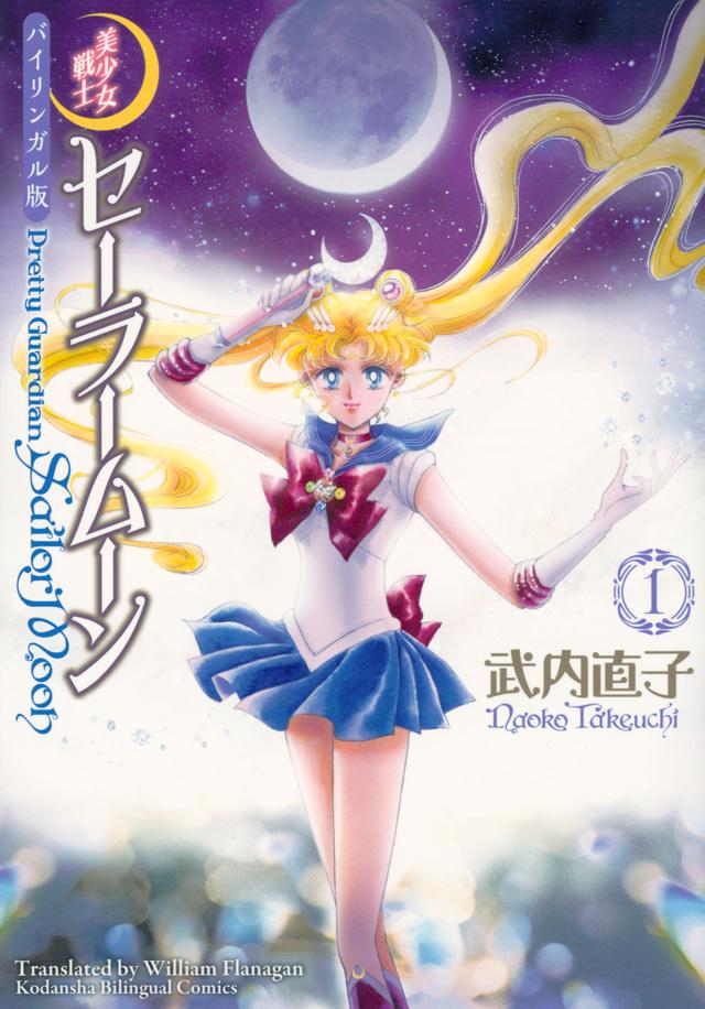 バイリンガル版 美少女戦士セーラームーン1 Pretty Guardian Sailor Moon