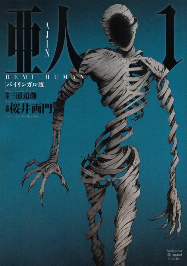 バイリンガル版 亜人 1 AJIN: DEMI-HUMAN