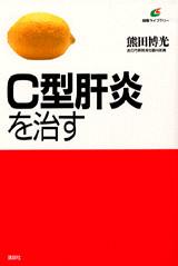 C型肝炎を治す