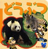どうぶつ 図鑑(2)