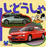 じどうしゃ 図鑑(3)