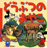 どうぶつの おやこ 図鑑(6)