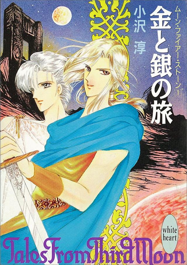 金と銀の旅 ム-ン・ファイア-・スト-ン(1)