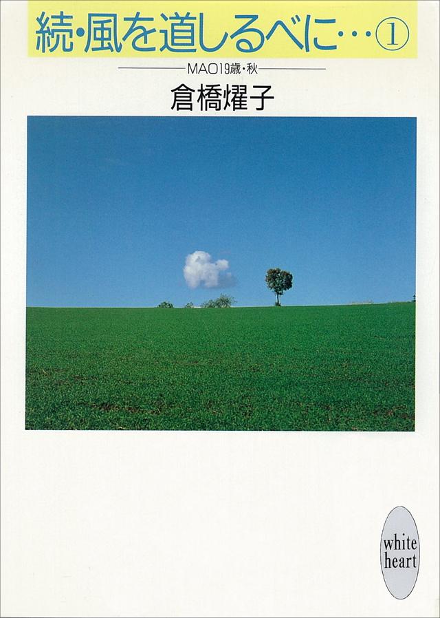 続・風を道しるべに…(1)MAO19歳・秋