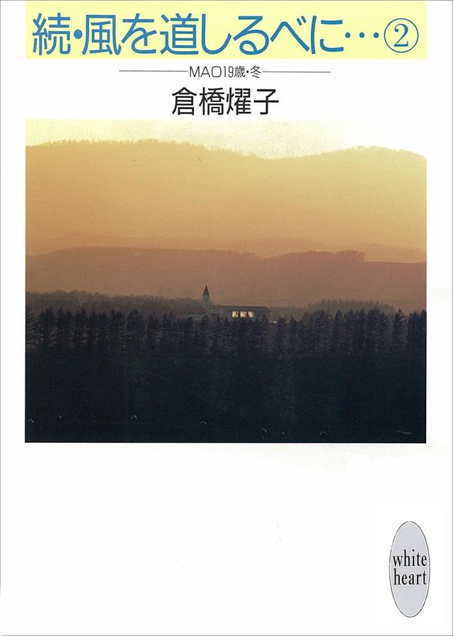 続・風を道しるべに…(2)MAO19歳・冬