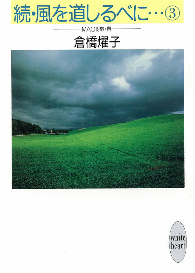 続・風を道しるべに…(3)MAO19歳・春