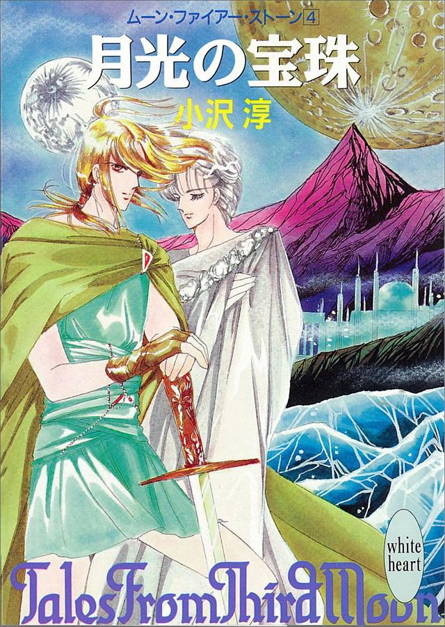 月光の宝珠 ム-ン・ファイア-・スト-ン(4)