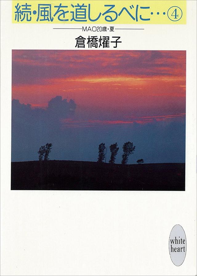続・風を道しるべに…(4)MAO20歳・夏