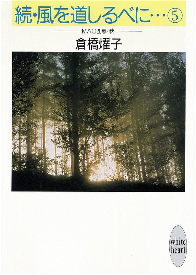 続・風を道しるベに…(5)MAO20歳・秋