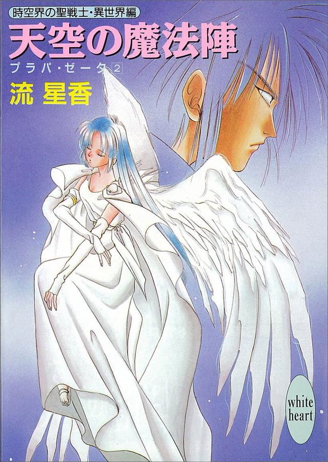 天空の魔法陣 プラパ・ゼ-タ(2)