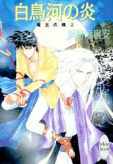 白鳥河の炎 竜王の魂(2)