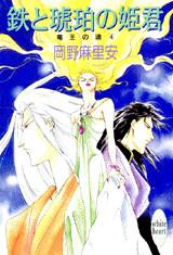 鉄と琥珀の姫君 竜王の魂(4)