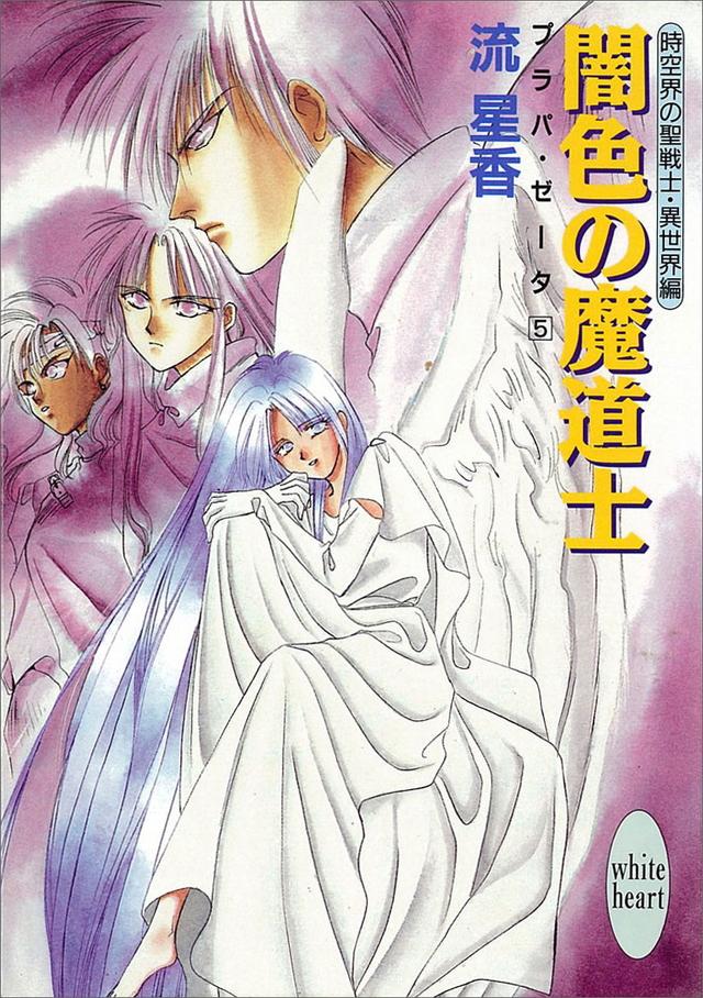 闇色の魔道士 プラパ・ゼ-タ(5)