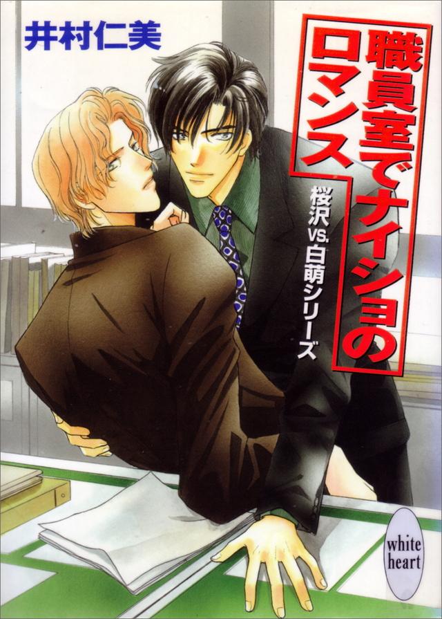 職員室でナイショのロマンス 桜沢VS.白萌シリーズ