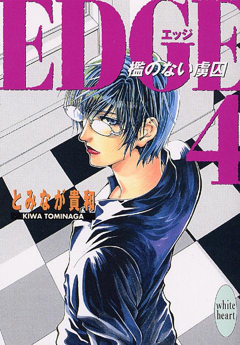 EDGE(4)~檻のない虜囚~