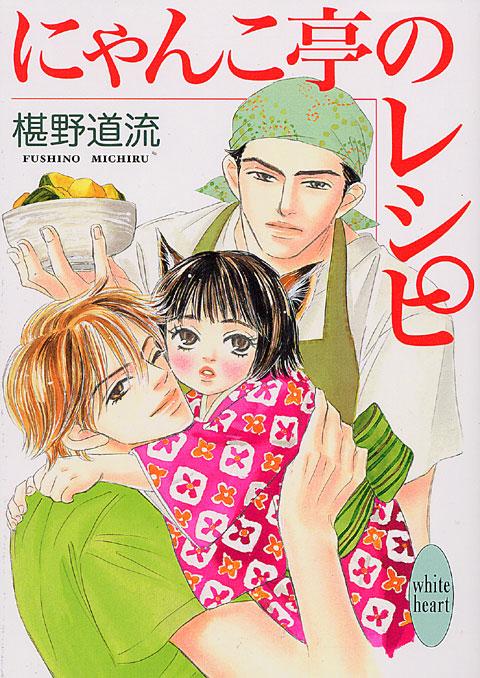 にゃんこ亭のレシピ