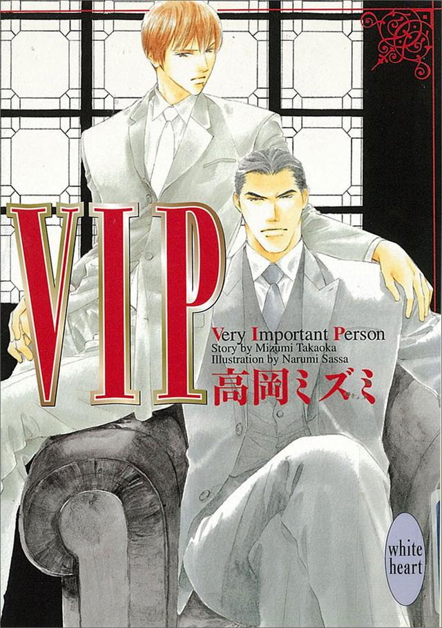 『VIP』書影
