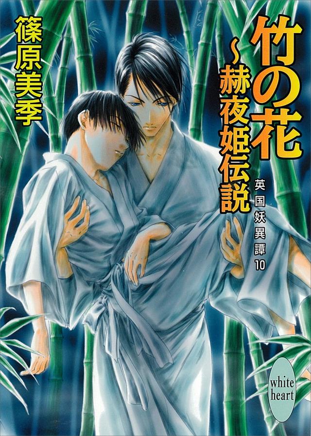 竹の花~赫夜姫伝説