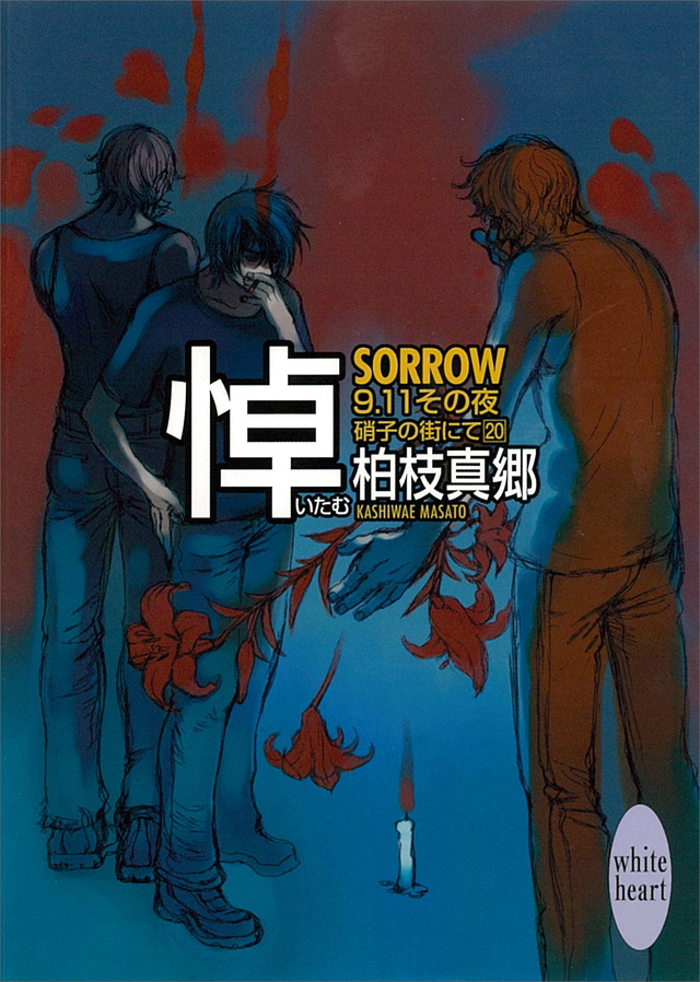 悼-SORROW- 硝子の街にて(20)