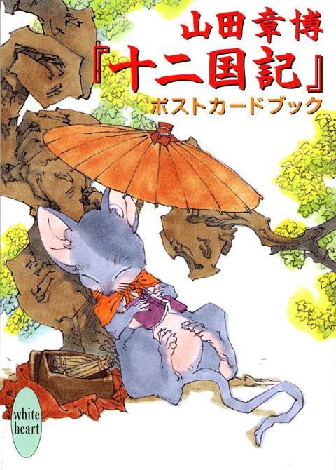 山田章博『十二国記』ポストカードブック