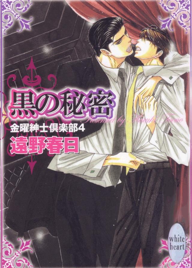 黒の秘密 金曜紳士倶楽部(4)