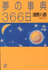 夢の事典366日