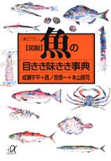 図説 魚の目きき味きき