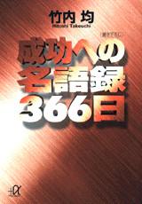 成功への名語録366日
