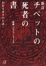 新訂 チベットの死者の書
