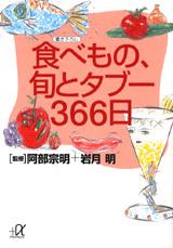 食べもの、旬とタブー366日