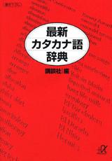 最新カタカナ語辞典