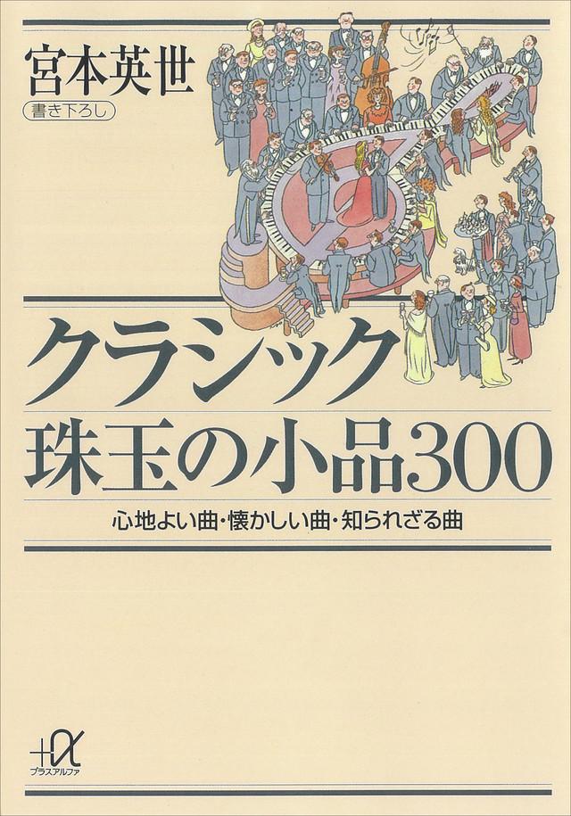 クラシック珠玉の小品300