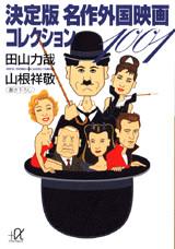 決定版 名作外国映画コレクション1001