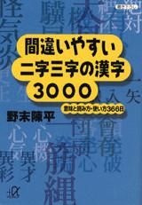 間違いやすい二字三字の漢字3000