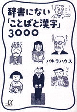 辞書にない「ことばと漢字」3000