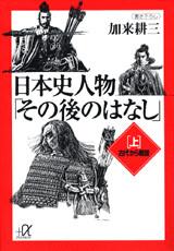 日本史人物「その後のはなし」(上)
