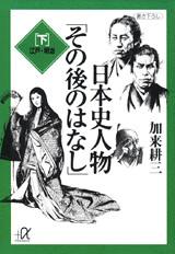 日本史人物「その後のはなし」(下)