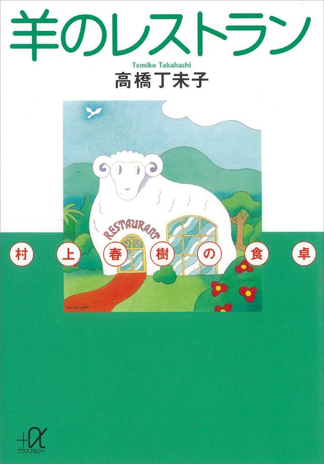 羊のレストラン