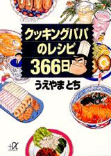 クッキングパパのレシピ366日