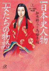 日本史人物「女たちの物語」(上)