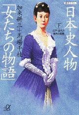 日本史人物「女たちの物語」(下)