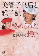 美智子皇后と雅子妃 秘められた想い