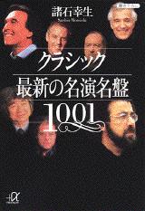 クラシック 最新の名演名盤1001