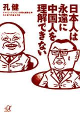 日本人は永遠に中国人を理解できない