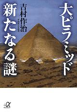 大ピラミッド 新たなる謎