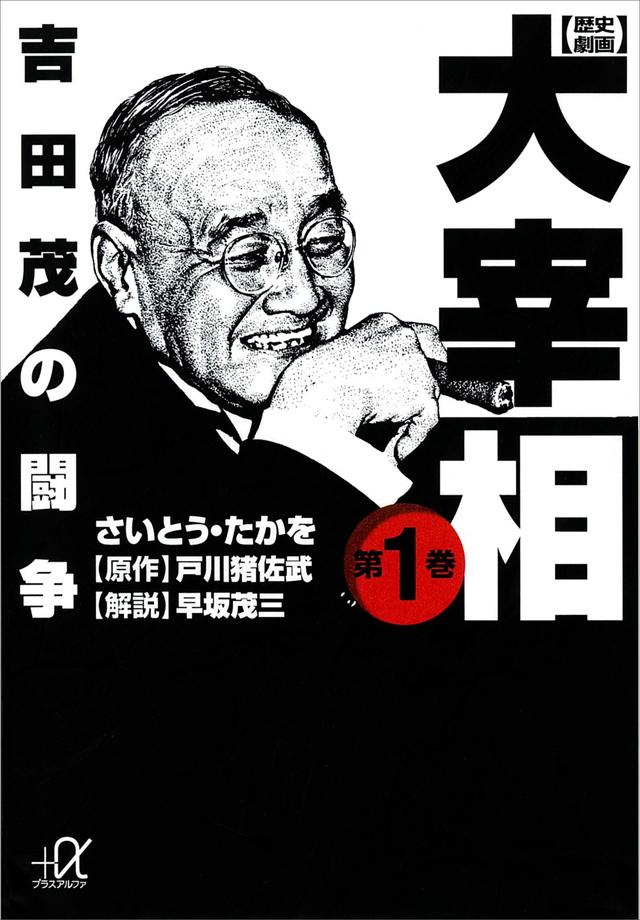 歴史劇画 大宰相(1)