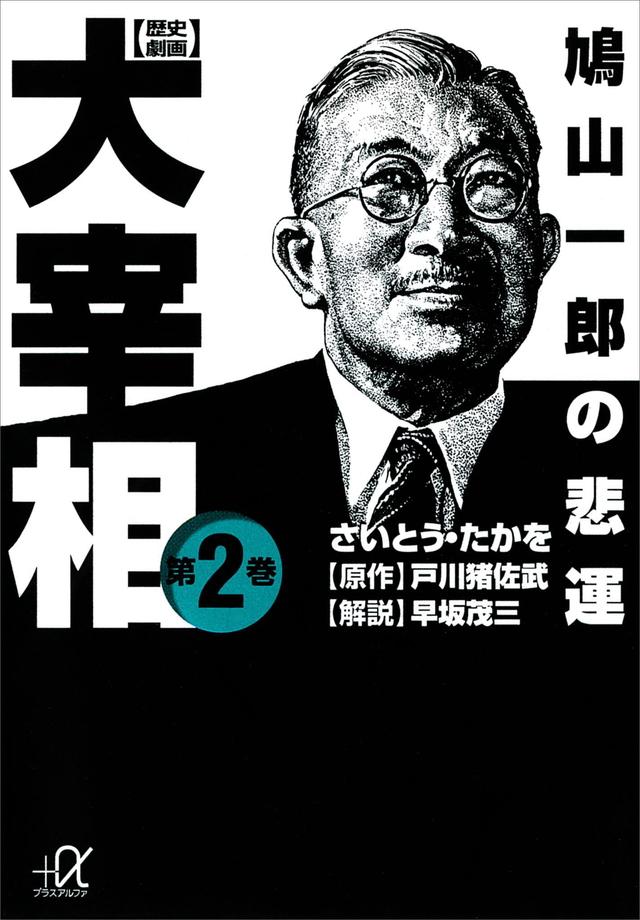 歴史劇画 大宰相(2)
