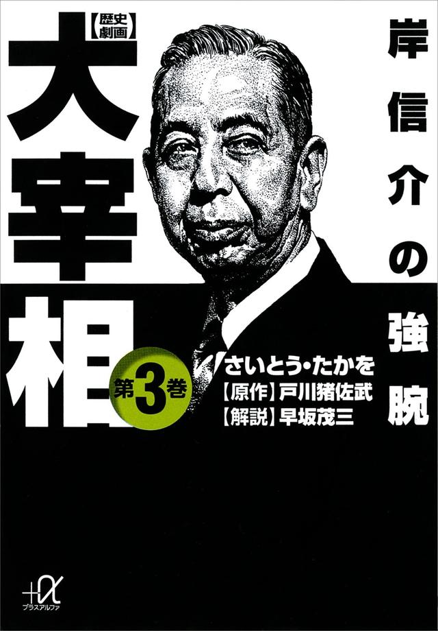 歴史劇画 大宰相(3)