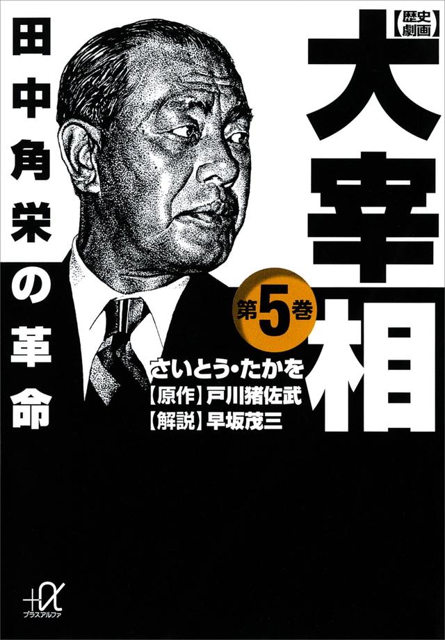 歴史劇画 大宰相(5)