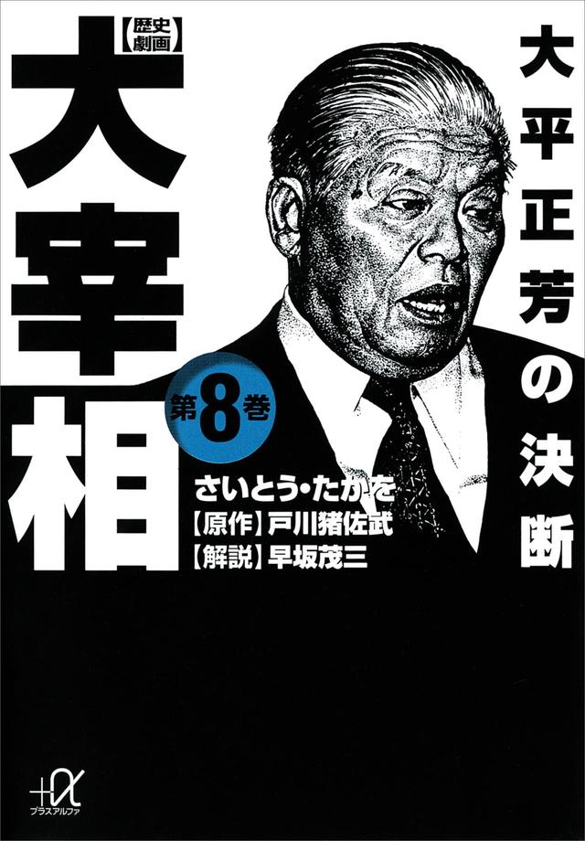 歴史劇画 大宰相(8)